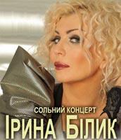 Ирина Билык, Моя любовь