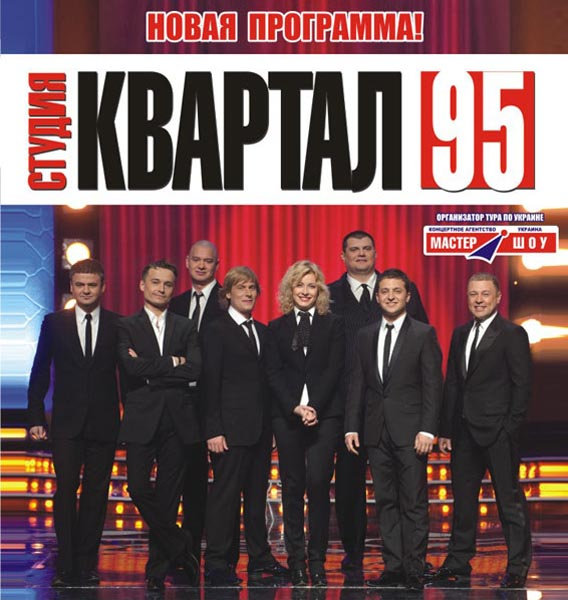 «Смотреть Онлайн-вечерний Квартал-последний Выпуск» — 2006