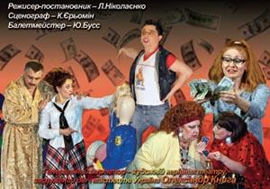 Поездки в театр Кулиша из Новой Каховки