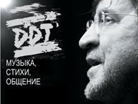 Поездка на концерт ДДТ в Херсоне из Новой Каховки