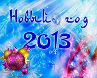 Новый 2013 год в Крыму