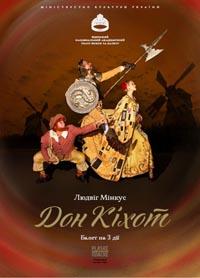 Балет ДОН КИХОТ. Одесский Национальный Академический театр оперы и балета